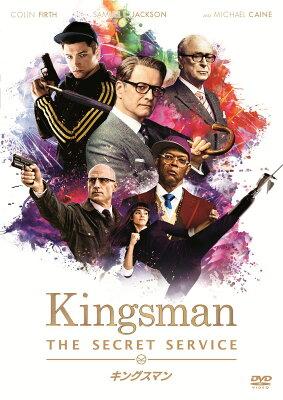 キングスマンのDVDイメージ