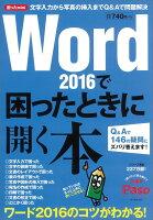 Word2016で困ったときに開く本