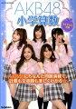 AKB48小学算数