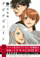 デビルズライン 14巻 ドラマCD付き限定版