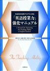「英語授業力」強化マニュアル 英語教員研修プログラム対応 [ 岡秀夫 ]