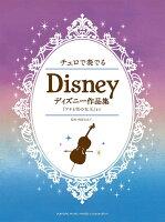 チェロで奏でる ディズニー作品集 『アナと雪の女王』まで