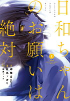 日和ちゃんのお願いは絶対(2)