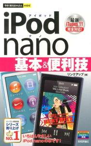 【送料無料】iPod nano基本&便利技 [ リンクアップ ]