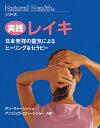 NHシリーズ 実践レイキ 日本発祥の霊気によるヒーリング&セ
