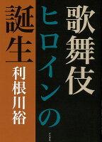 【バーゲン本】歌舞伎ヒロインの誕生