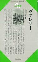 【バーゲン本】人と思想99 ヴァレリー