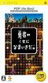 勇者のくせになまいきだ。 PSP(R) the Bestの画像