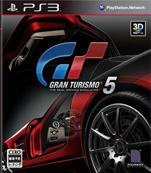 【送料無料】GRAN TURISMO 5 通常版