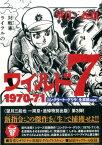 ワイルド7(1970-71) コンクリート・ゲリラ生原稿ver. [ 望月三起也 ]