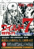 ワイルド7(1970-71)