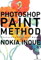 9784844364948 - 2020年Adobe Photoshopの勉強に役立つ書籍・本