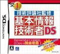 技術評論社監修 基本情報技術者DSの画像