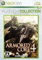 ARMORED CORE 4 Xbox360 プラチナコレクション