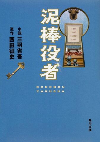 泥棒役者 (角川文庫) [ 三羽 省吾 ]