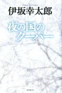 【送料無料】夜の国のクーパー [ 伊坂幸太郎 ]