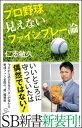 プロ野球見えないファインプレー論 (SB新書) [ 仁志敏久 ]