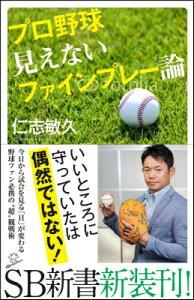 プロ野球見えないファインプレー論(SB新書)