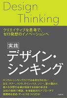 9784822264949 - デザインのアイデア出しのコツを掴める (デザイン思考が学べる) 書籍・本まとめ