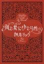 風と共にゆとりぬ (文春文庫) [ 朝井 リョウ ]