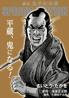 劇画 鬼平犯科帳 SPECIAL EDITION