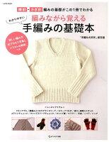編みながら覚えるわかりやすい手編みの基礎本