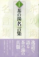 【バーゲン本】茶の湯名言集 新装版