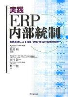 実践ERP内部統制