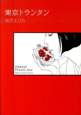 東京トランタン  著:桜沢エリカ