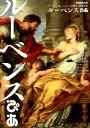 ルーベンスぴあ 「ルーベンス展ーバロックの誕生」開催記念 (ぴあMOOK)
