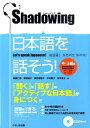 Shadowing日本語を話そう!(中~上級編) [ 斎藤仁志 ]