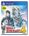 戦場のヴァルキュリア4 新価格版 PS4版