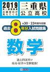 三重県公立高校過去8年分入試問題集数学(2019年春受験用) H30〜23年度を収録