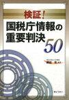 【謝恩価格本】検証!国税庁情報の重要判決50 [ 渡辺充 ]
