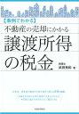不動産の売却にかかる譲渡所得の税金 【事例でわかる】 [ 武
