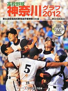 【送料無料】高校野球神奈川グラフ(2012) [ 神奈川新聞社 ]