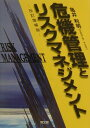 【送料無料】危機管理とリスクマネジメント改訂増補版