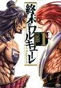 終末のワルキューレ 1 (ゼノンコミックス) [ アジチカ ]