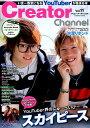 Creator Channel(vol.11) いま一番気になるYouTuberが集まる本 スカイピース/Amaryllis Bomb/水溜りボンドほか (COSMIC MOOK)