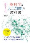 あたらしい脳科学と人工知能の教科書 (AI & TECHNOLOGY) [ 我妻 幸長 ]