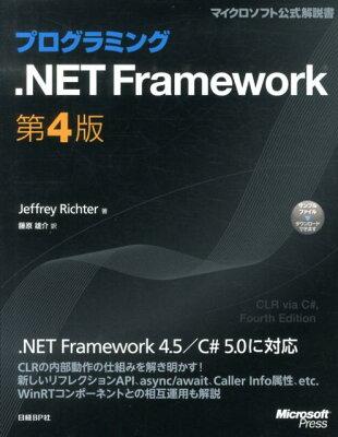 プログラミング.NET Framework第4版 [ ジェフリ・リクター ]