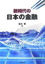 新時代の日本の金融