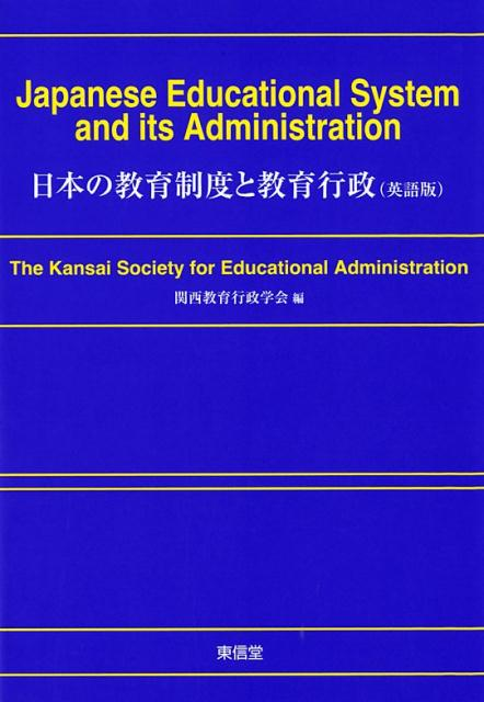 Japanese Educational System and its Admi画像