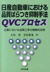 日産自動車における品質ばらつき抑制手法QVCプロセス 企業における品質工学の戦略的活用 [ 大島恵 ]