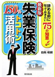 【送料無料】失業保険150%トコトン活用術最新版
