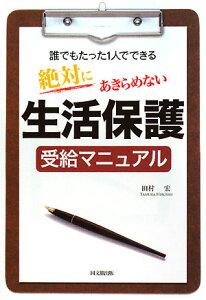 【送料無料】絶対にあきらめない生活保護受給マニュアル