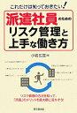 【送料無料】派遣社員のためのリスク管理と上手な働き方 [ 小岩広宣 ]