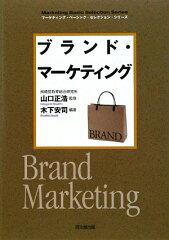 【送料無料】ブランド・マーケティング