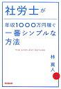 【送料無料】社労士が年収1000万円稼ぐ一番シンプルな方法