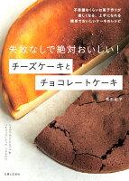 失敗なしで絶対おいしい! チーズケーキとチョコレートケーキ